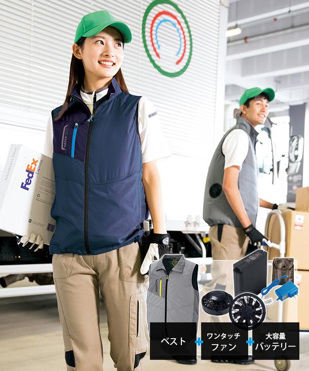 アイトス 空調服 TULTEX ベスト 8時間対応 大容量バッテリーセット