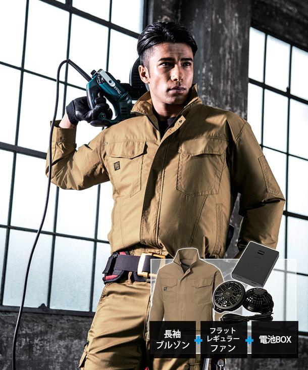 空調風神服 長袖ワークブルゾン 電池BOXセット