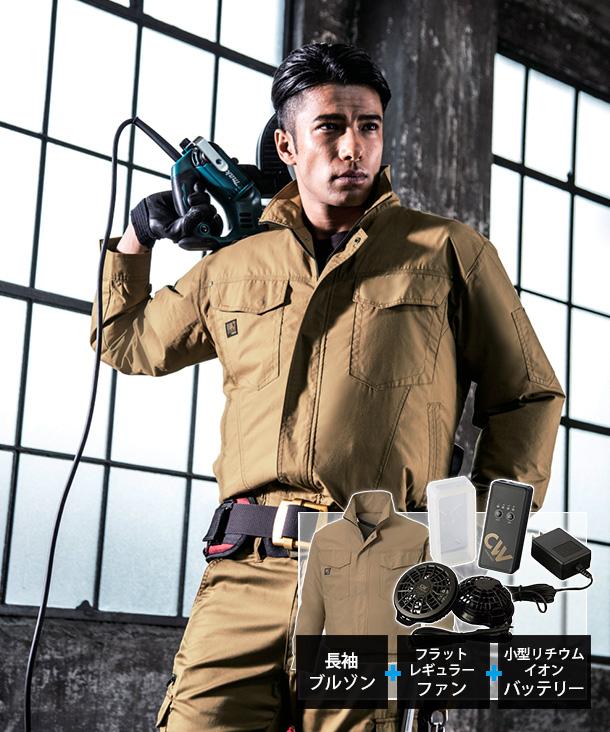 空調風神服 長袖ワークブルゾン 小型リチウムイオンバッテリーセット(4時間対応)