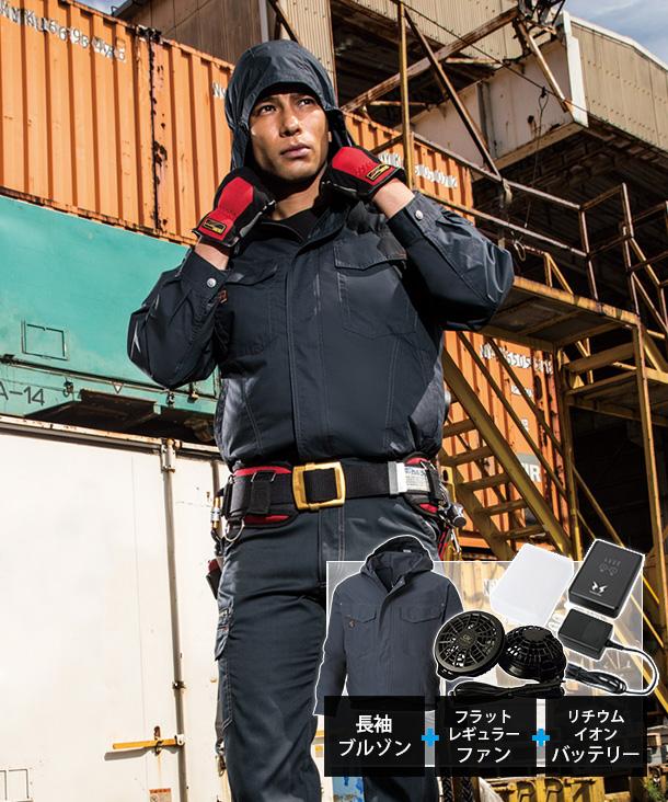 空調風神服 フード付長袖ワークブルゾン リチウムイオンバッテリーセット(8時間対応)