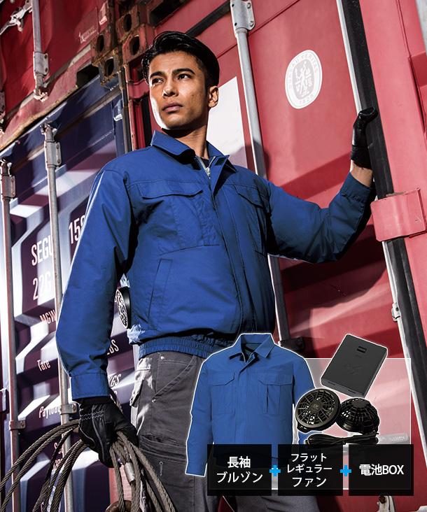 空調風神服 長袖ワークブルゾン(綿100%) 電池BOXセット