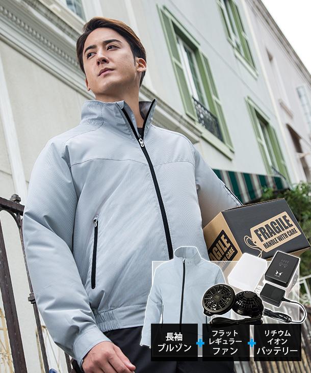 空調風神服 長袖ブルゾン カジュアルタイプ リチウムイオンバッテリーセット(8時間対応)