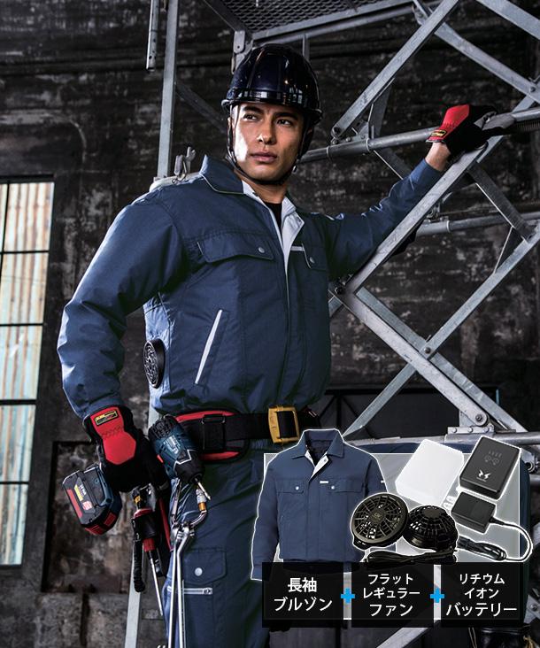 空調風神服 長袖ワークブルゾン (脇下消臭テープ付) リチウムイオンバッテリーセット(8時間対応)