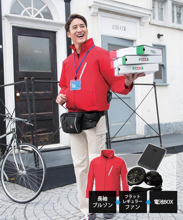 空調風神服 長袖スタッフブルゾン 電池BOXセット