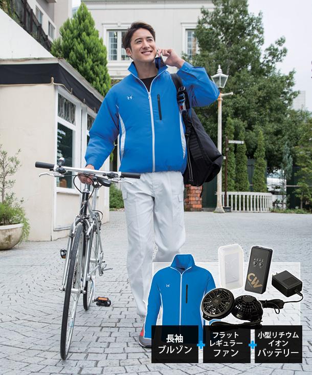 空調風神服 フード付スタッフジャンパー 小型リチウムイオンバッテリーセット(4時間対応)