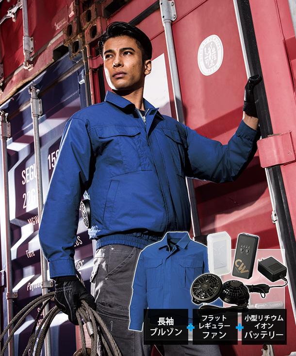 空調風神服 長袖ワークブルゾン(綿100%) 小型リチウムイオンバッテリーセット(4時間対応)