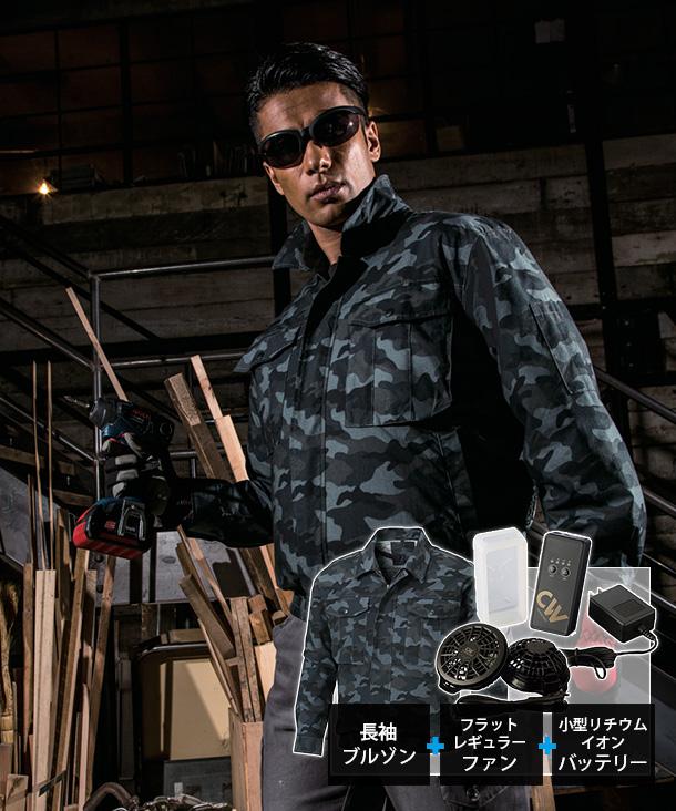 空調風神服 長袖ワークブルゾン(迷彩柄) 小型リチウムイオンバッテリーセット(4時間対応)
