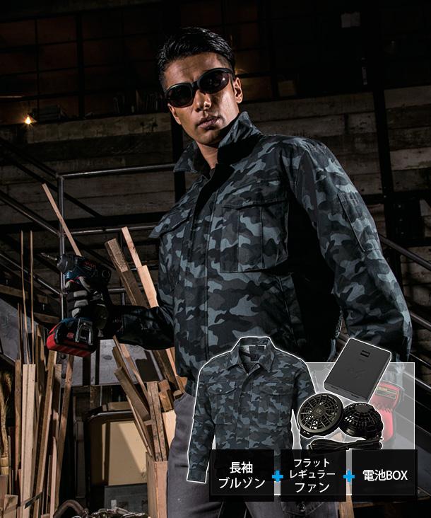空調風神服 長袖ワークブルゾン(迷彩柄) 電池BOXセット