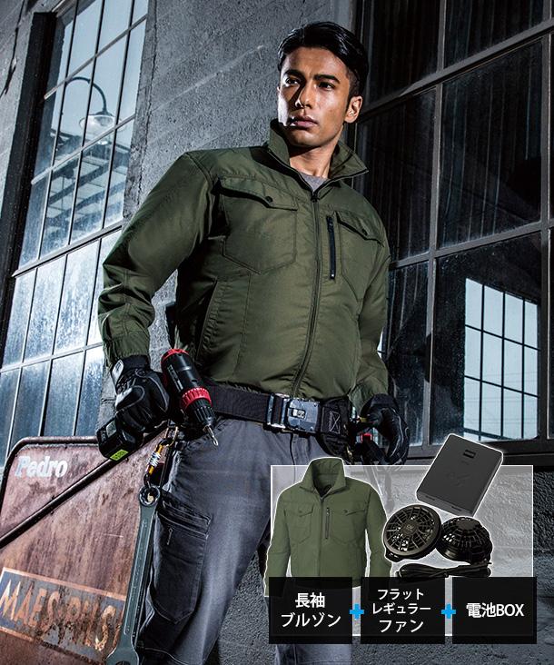 空調風神服 長袖ブルゾン 電池BOXセット