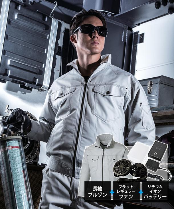 空調風神服 長袖ブルゾン カジュアルタイプ(ヘリンボーン 生地薄手)  リチウムイオンバッテリーセット(8時間対応)
